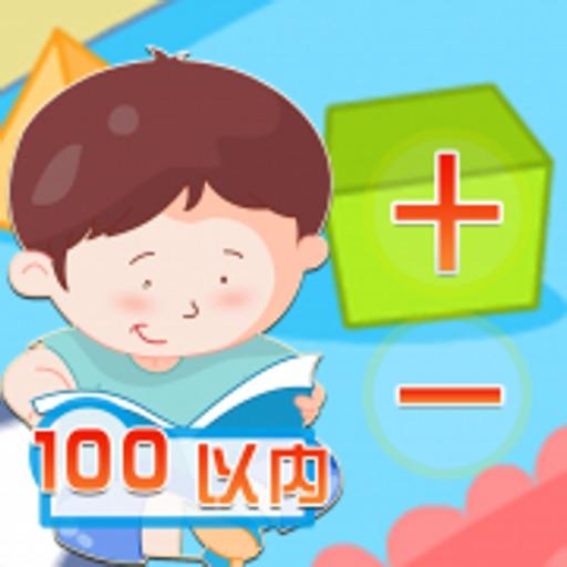 100以内加减法口算 -乐乐学数学系列