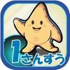 ビノバ 算数-小学1年生- - iPhoneアプリ