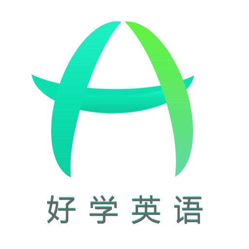 好学英语学生版-学英语就上好学英语 app logo