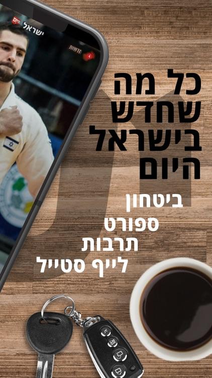 חדשות ישראל היום screenshot-5