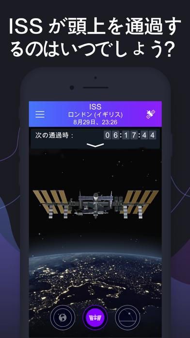 Satellite Tracker by Star Walkのおすすめ画像3