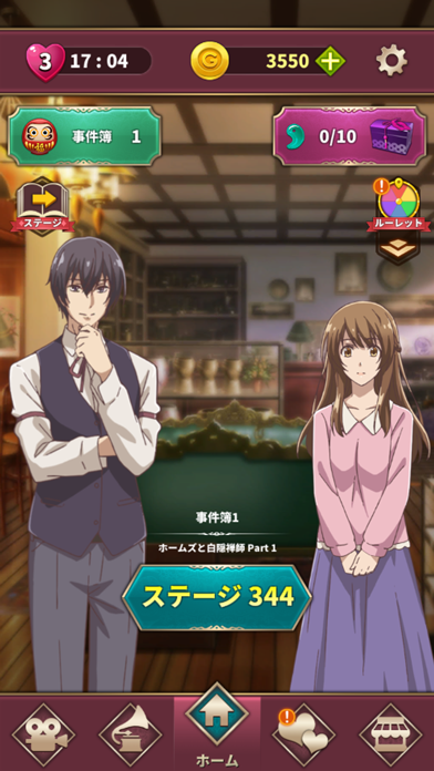 京都寺町三条のホームズ~パズル事件簿~のおすすめ画像5