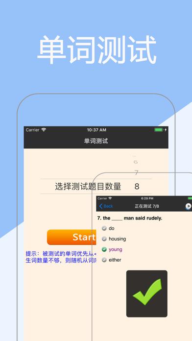 Screenshot for 新概念英语全四册 - 学习英语口语听力单词 in Viet Nam App Store