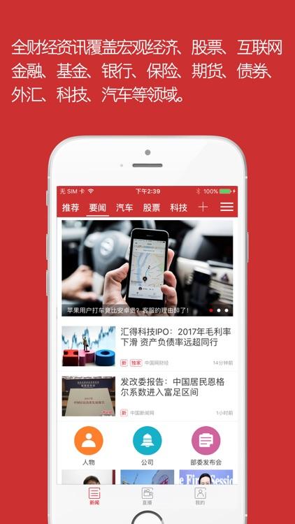 中国财经-新闻直播