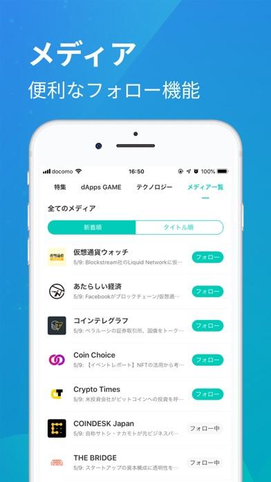コイン相場 - ビットコイン&仮想通貨アプリスクリーンショット