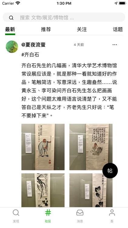 多知 - 发现人文分享生活 screenshot-3