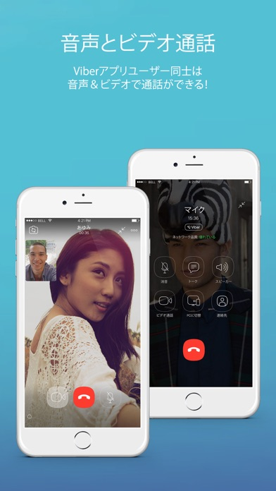 Viber Messenger ScreenShot1