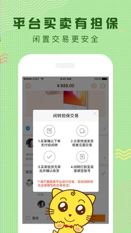 闲转-靠谱闲置二手物品交易平台 screenshot-4