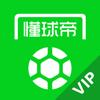 懂球帝尊享版-足球迷首选APP-Soccerdog Inc