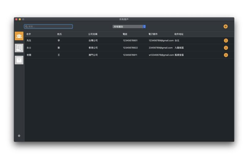 客户订单管理 - 生意人的采购订单助手 for Mac