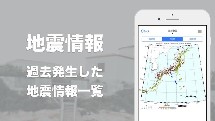 【地震速報】震度Now!(地震情報、震度情報)
