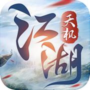 天机江湖 - 卡牌对战武侠手游