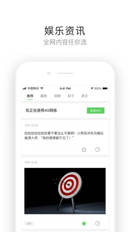 WiFi上网神器-一键连接-上网钥匙 screenshot-3
