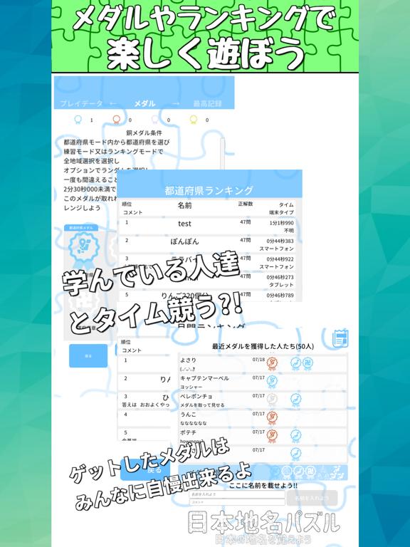 日本地名パズル-都道府県と県庁所在地と市区町村のおすすめ画像8