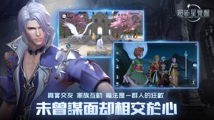超新星覺醒 screenshot-3