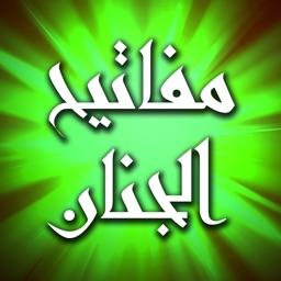 مفاتيح الجنان أدعية رمضان قرآن