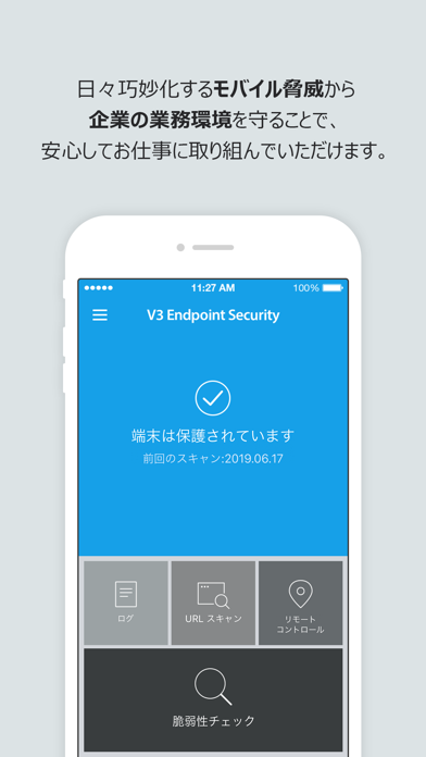 AhnLab V3 Endpoint Securityのおすすめ画像1