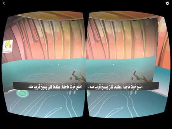 بينوكيو VR screenshot 12