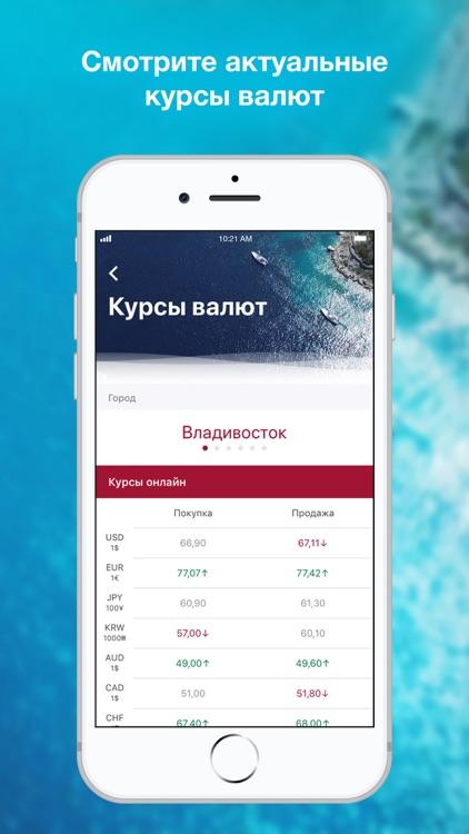 Мобильный Банк Приморье