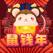鼠钱年-Golden mouse