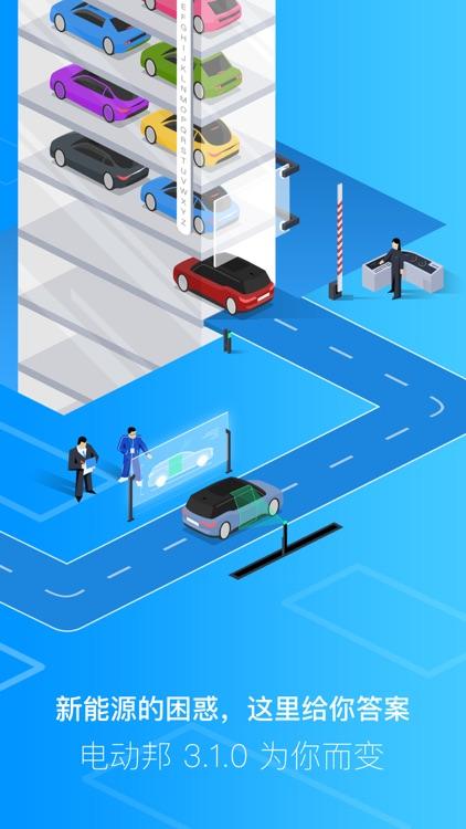 电动邦-100万车主都在用的汽车App