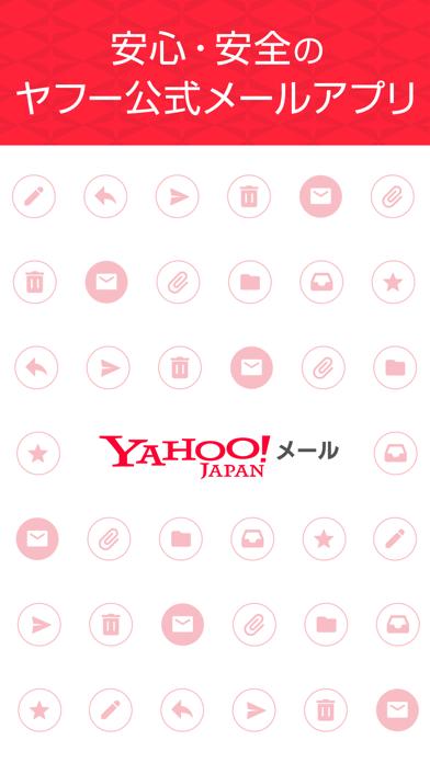 Yahoo!メール - 窓用