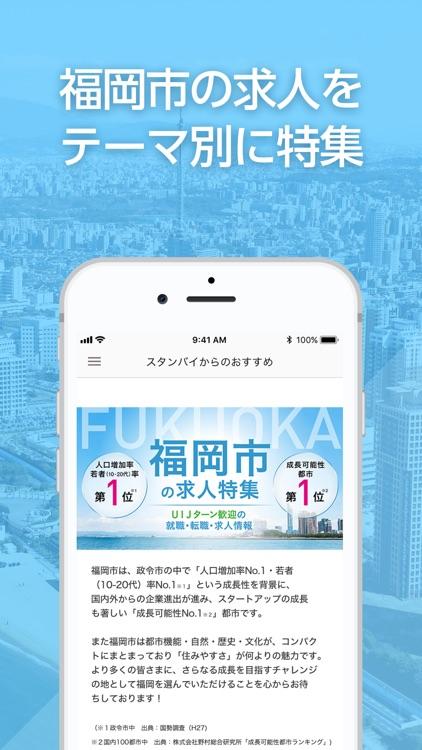 福岡市公式 求人検索アプリbyスタンバイ