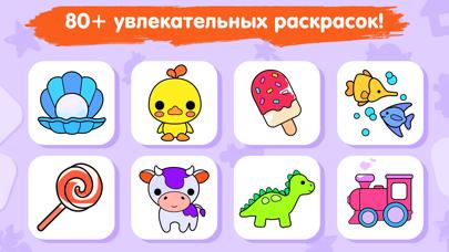 Игры раскраски для девочек 3-5 для ПК скачать бесплатно