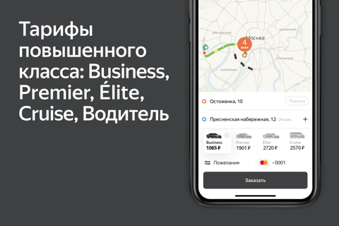 Скриншот из Yandex.Taxi — book a car