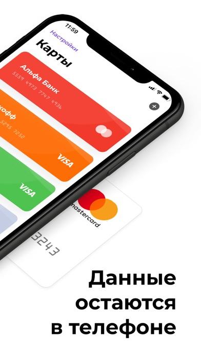 PIN Wallet. Кошелек для картСкриншоты 2
