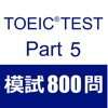 TOEIC Test Part5 模擬試験800問 - iPhoneアプリ