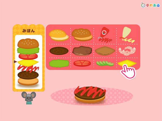 ハンバーガー屋さんごっご遊びのおすすめ画像4