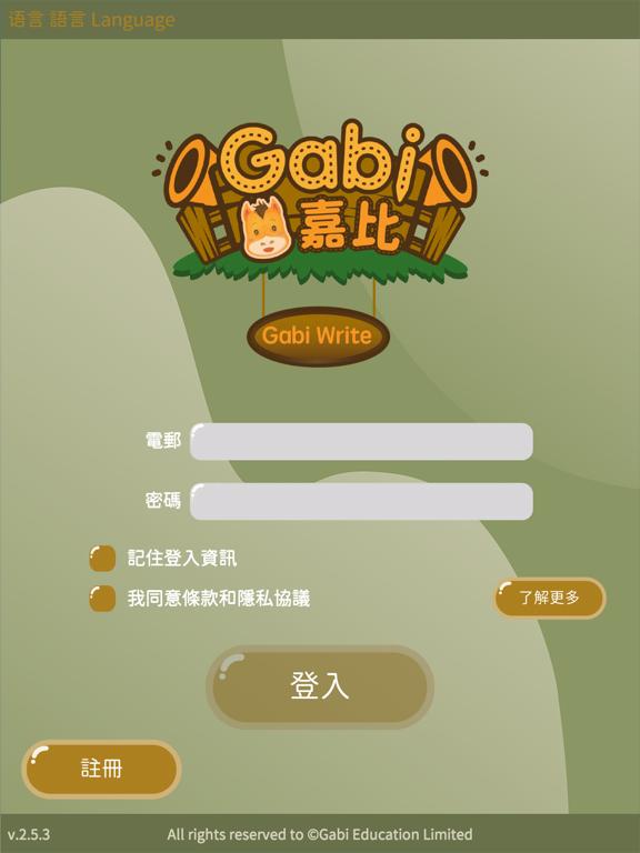 Gabi Chinese Character screenshot 8