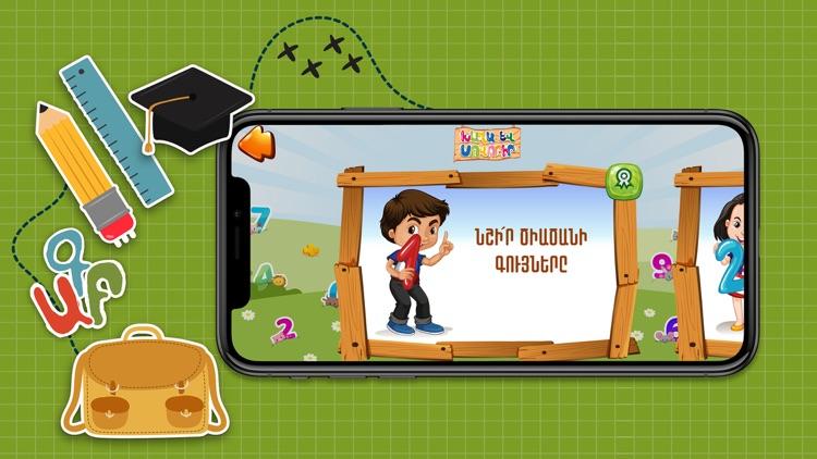Play it! Learn it! screenshot-3