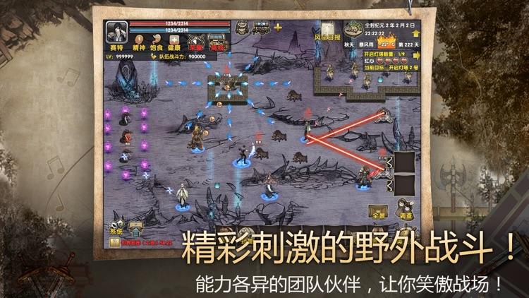 荒野大蛮神 screenshot-6