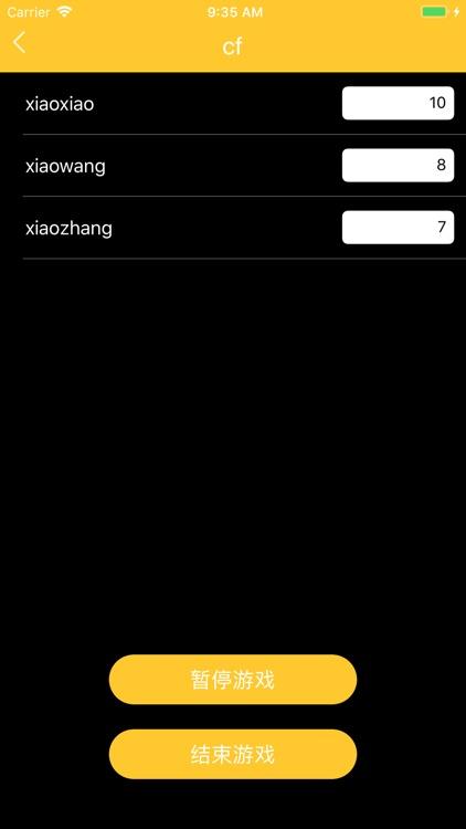小游戏助手-多人俱乐部 screenshot-3