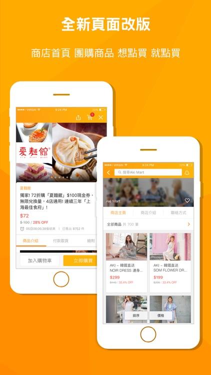Yahoo香港購物 screenshot-3