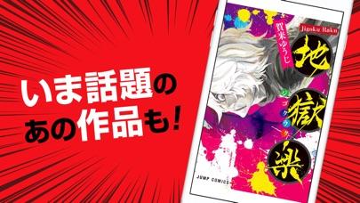 少年ジャンプ+ 人気漫画が読める雑誌アプリのおすすめ画像1