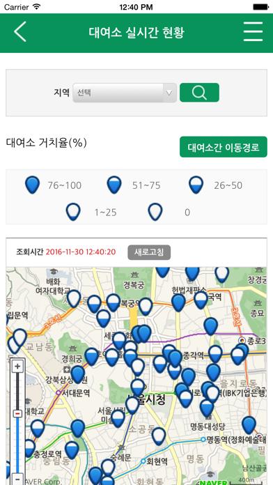 다운로드 서울자전거 따릉이 PC 용