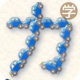 Fun! Katakana (VPP compatible)