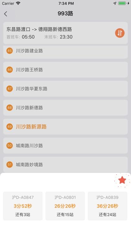 上海公交 - 上海公交车实时查询、交通卡余额查询