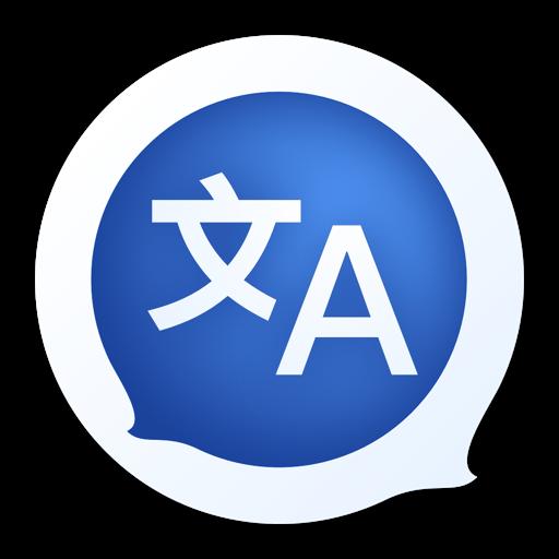 翻译标签 for Mac