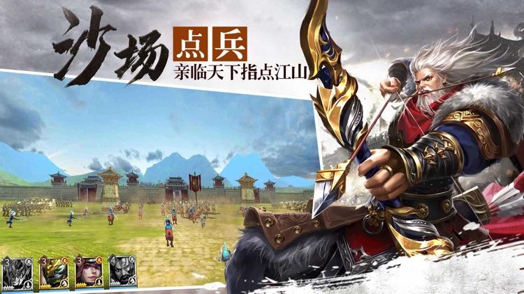 汉末三国-征战天下 screenshot-3