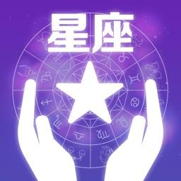 星座运势-十二星座运势占卜大师