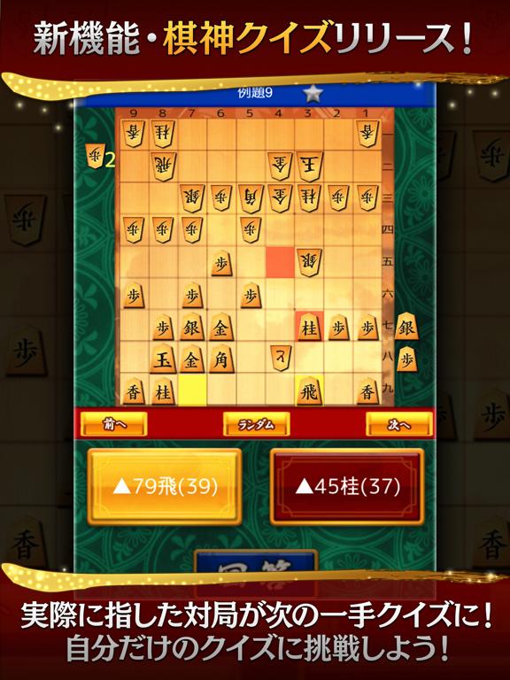 将棋ウォーズのおすすめ画像1