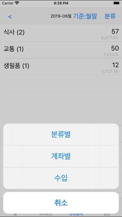 쉬운가계부 Pro screenshot-4