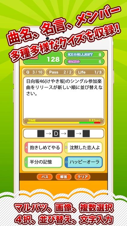 クイズ村 for 日向坂46(けやき坂46)