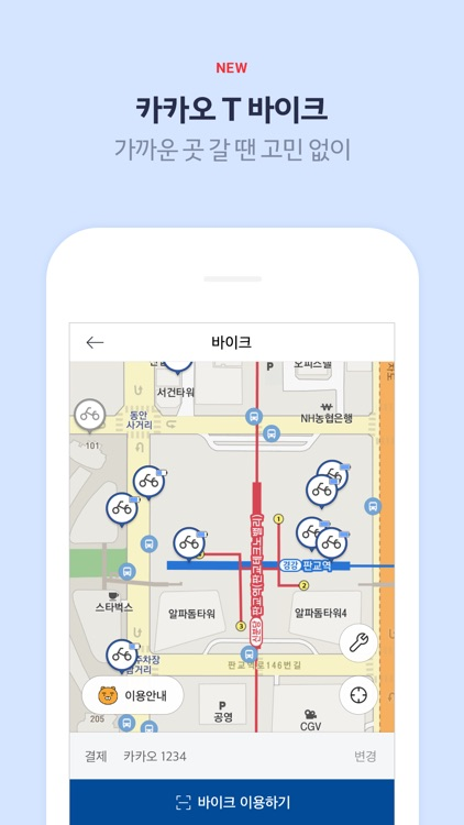 Kakao T screenshot-4