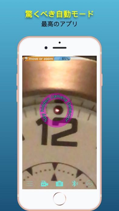 Spy hidden camera Detectorのおすすめ画像2