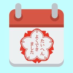 記録カレンダー By Tsubasa Nakagawa